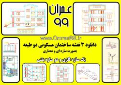 دانلود 3 نقشه ساختمان مسکونی 2 طبقه (فلزی و بتنی)