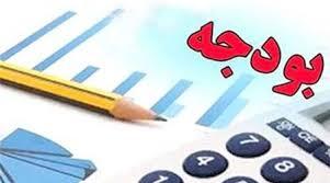 پاورپوینت تصویب بودجه