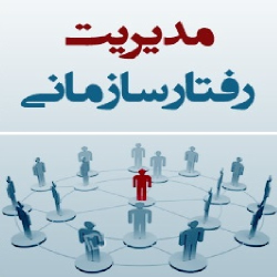 دانلود تحقیق مدیریت رفتار سازمانی