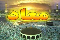 دانلود تحقیق معاد در قرآن و روایات