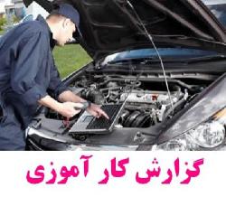 گزارش کارآموزی در نمایندگی ایران خودرو